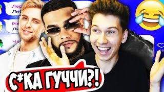 ПРАНК ПЕСНЕЙ НАД УЧИТЕЛЕМ   ТИМАТИ feat. ЕГОР КРИД - ГУЧИ