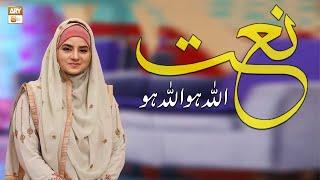 Allah Ho Allah Ho By Hooriya Faheem | Naat-e-Rasool-e-Maqbool | ARY Qtv