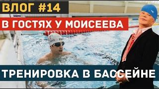 В гостях у Моисеева. Тренировка в бассейне. Фильм Голос монстра. Розыгрыш спортпита.