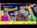 Download Gomda No Garbo || Bharat Panchal || New Garba Song 2018 MP3