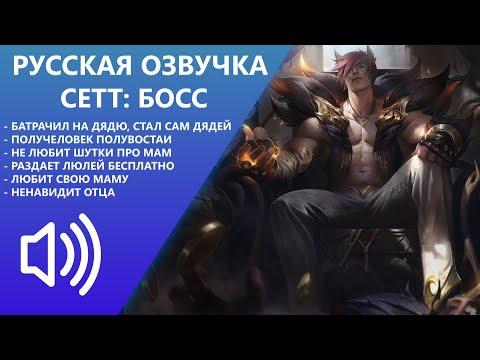 Сетт - Русская Озвучка - Лига Легенд