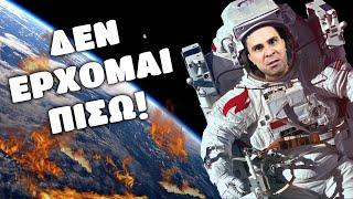 Ο Αστροναύτης Που Δεν Επιστρέφει! (Σκετσάκι)
