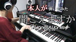 【HoneyWorks】聞こえますか feat. 春輝<幼少期> (CV:こいぬ) ピアノ(FULL)【弾いてみた(本人)】