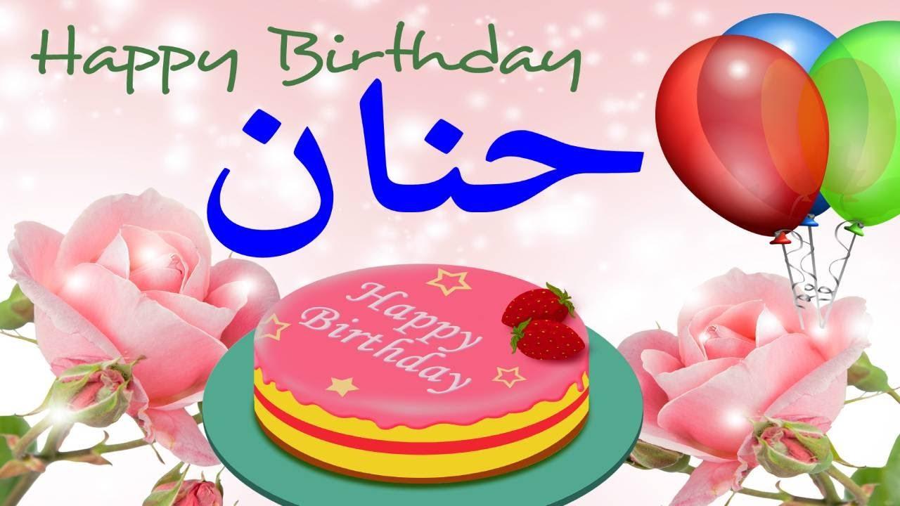 عيد ميلاد حنان Happy Birthday Hanan العمر كله حنان Youtube