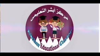 مركز أبشر التعليمي