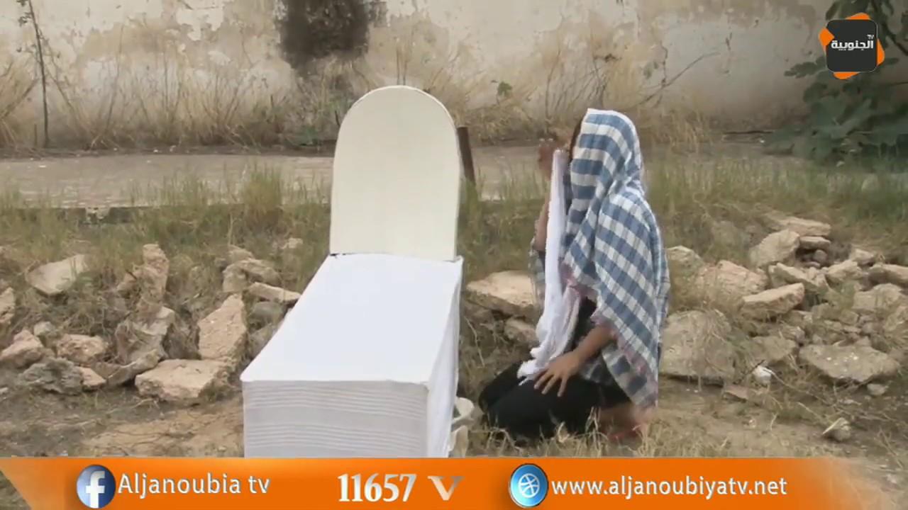 النقار لكشف الخنار زهوة تبكي على النقار Al Janoubia Tv Youtube