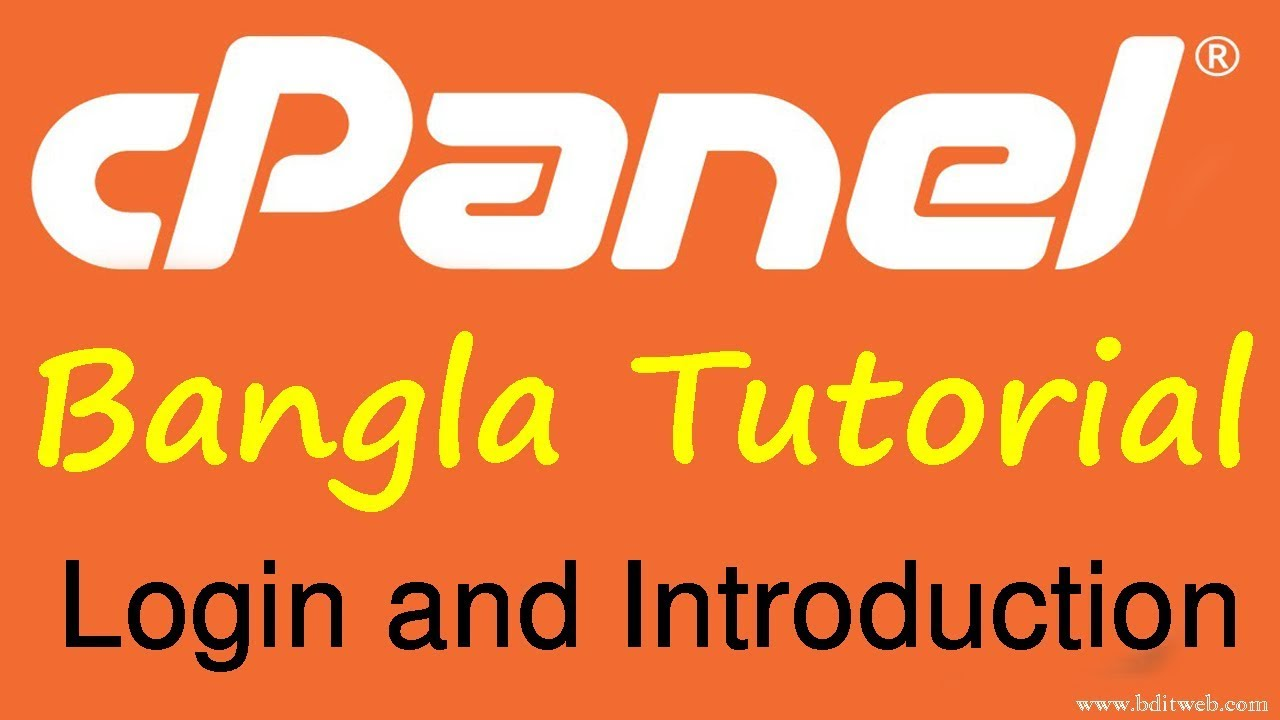 cPanel Bangla Tutorial 1 - Login and Introduction