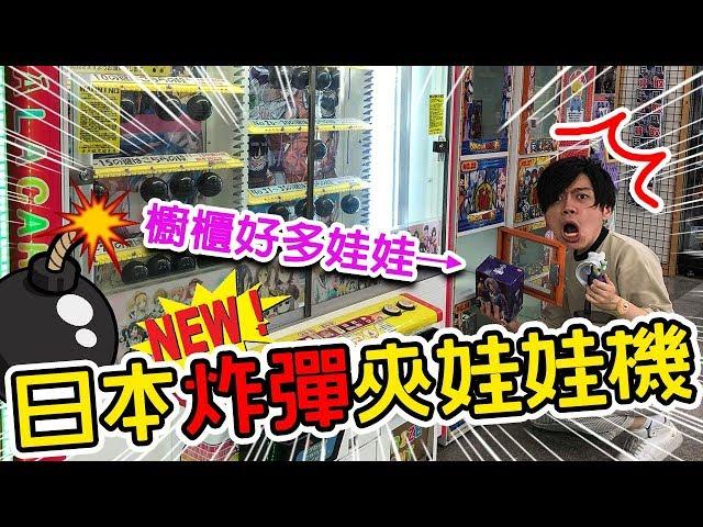 在日本遇到一定要夾!這等於送你!!炸彈福利娃娃機【火曜夾娃娃】#148