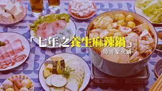 【主題廣告】火鍋祭完整版-2017全聯福利中心