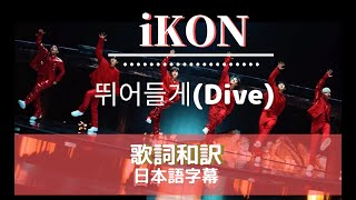 Gambar cover 【和訳】iKON(アイコン)「뛰어들게(Dive)」MV【歌詞/日本語字幕】