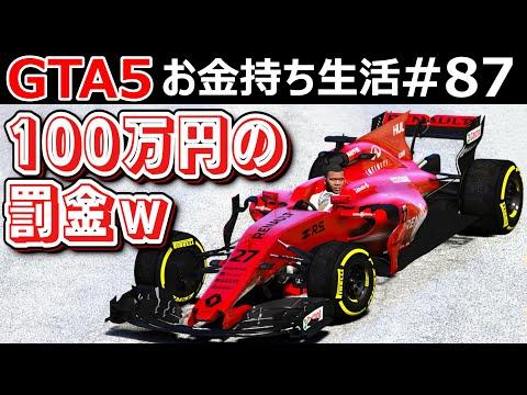 【GTA5】F1カーで警察から逃げる!罰金がヤバすぎるw GTR R32だらけの死のカーレースに参加する!速すぎるF1カーが登場!ルノーRS17を購入した!|お金持ち生活#87【ほぅ】