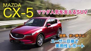 MAZDA CX5 マツダの世界的好調を支えるSUVです 実用性と燃費、走りを細かくチェックしていきます!! E-CarLife with 五味やすたか