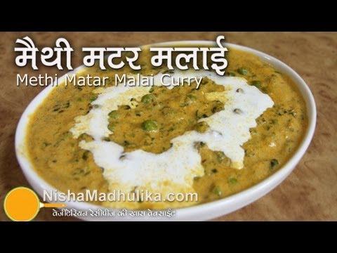 Methi Mutter Malai Curry | मेथी मटर मलाई । Dhaba Style Methi Matar Malari Recipe