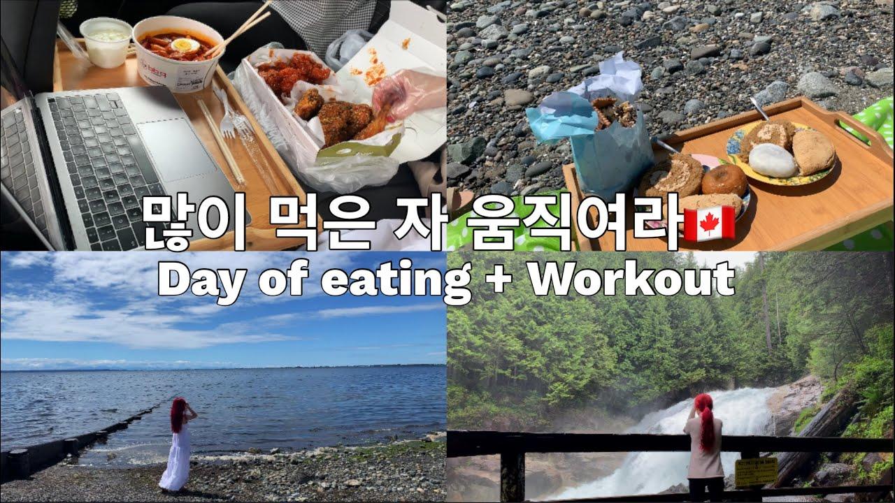 (eng) 캐나다 대학생 브이로그: 먹고 걷고 또 먹고•오레오 팝콘 레시피•다니엘 웰링턴 할인코드•바다에서 피크닉•먹방•등산•산책