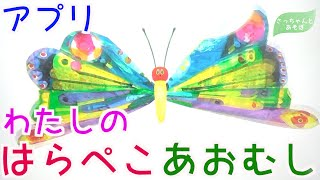 わたしのはらぺこあおむし アプリ紹介.