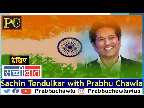 Seedhi Baat Sachin Tendulkar with Prabhu Chawla