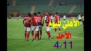 جديد أخبار الأهلى اليوم الأحد 4-11-2018 والأحمر يسعى لنقل مباراة الترجى للمغرب بسبب الجماهير