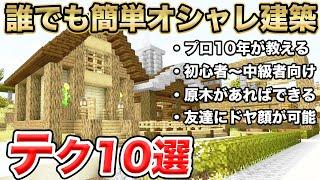 【マイクラ】建築歴10年のオシャレな家を作るための方法10選【きおクラ2020…