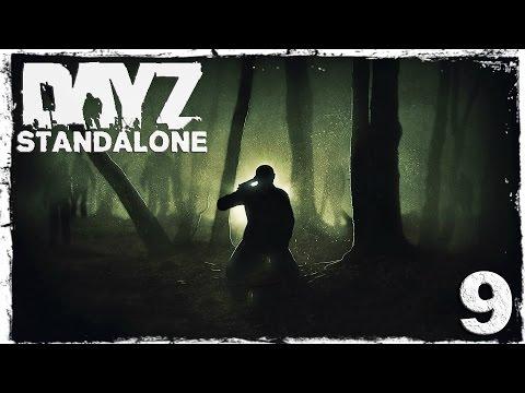 Смотреть прохождение игры [Coop] DayZ Standalone. #9: Трое у костра.