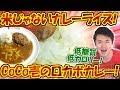 【糖質制限】ココイチから低糖質カレー登場!!米の代わりに〇〇〇!!