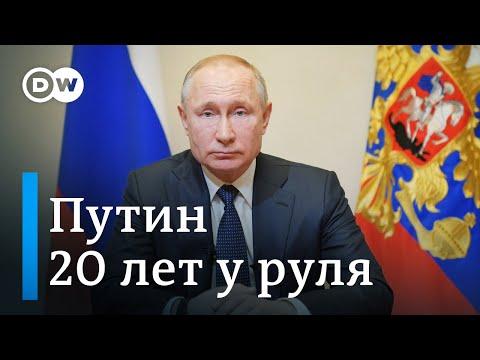 20 лет Путина. Как изменились президент и Россия с 2000 года и почему Путин готов править еще 16 лет