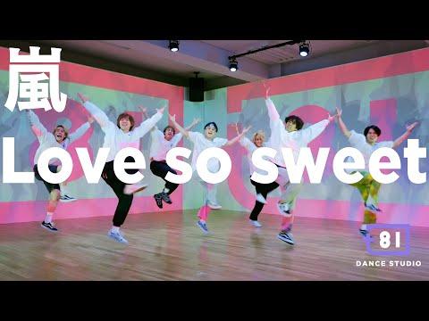 [+81 DANCE STUDIO] 嵐 - Love so sweet