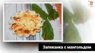 Рецепт запеканки с мангольдом. Я в шоке от того, что листья мангольда могут быть так вкусны!