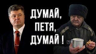 Украина скоро содрогнется от сюрпризов Порошенко.