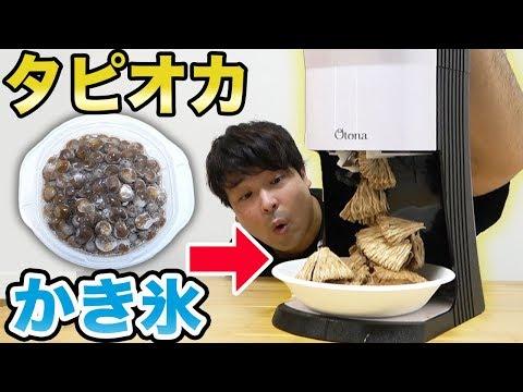 【実験】タピオカを丸ごと凍らせてかき氷にしたらどうなるの!?
