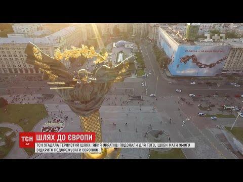 Драматичний шлях України до безвізового режиму
