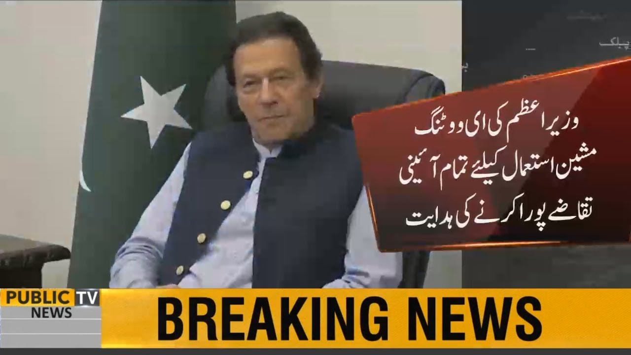 Electronic Voting the only option against election rigging | PM Imran khan