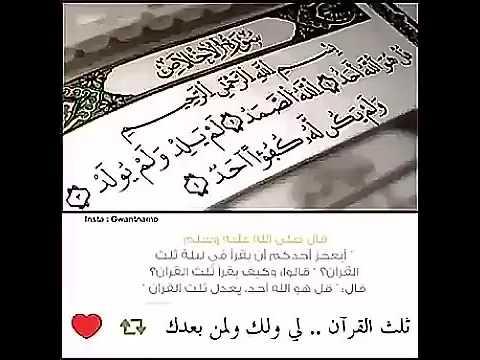 ب س م الله الرحمن الرحيم قل هو الله احد الله الصمد لم يلد ولم يولد ولم يكن له كفوا احد Youtube