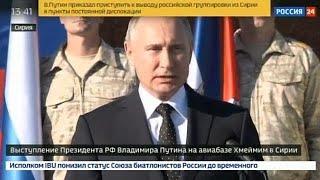 Putin ordnet Rückzug der russischen Truppen aus Syrien an