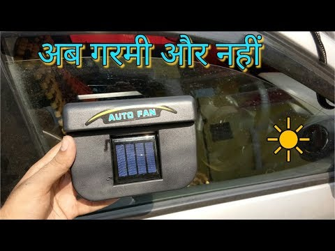 Review of gadget auto fan for car in summer