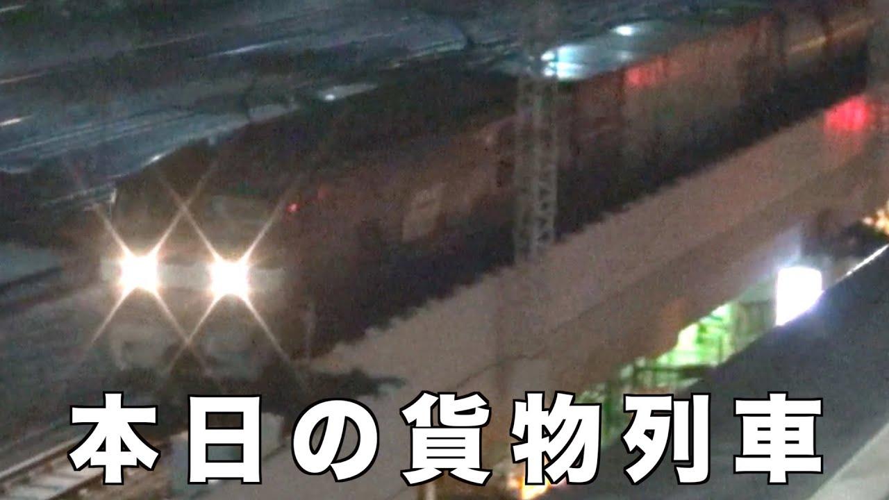 【貨物列車】本日の貨物列車 東海道本線 第1060列車 Today's freight train