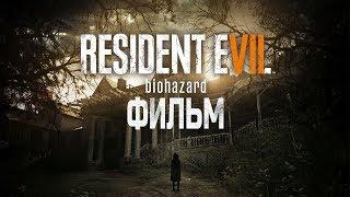 Resident Evil 7 - Фильм (русская озвучка)