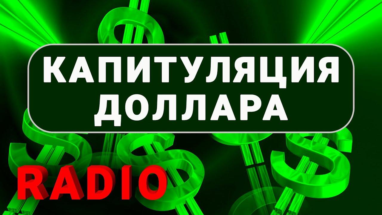 5 горячих экономических новостей, или Капитуляция доллара