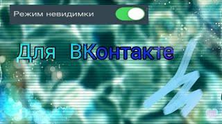 Как включить невидимку для ВКонтакте