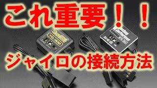 ラジドリ用ジャイロの繋げ方!ヨコモYG-302 RPG-302編