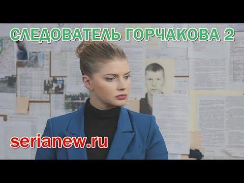 Следователь Горчакова 2 сезон 6, 7, 8, 9 серия дата выхода