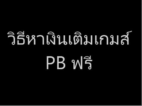 สอนหาเงินแบบง่ายๆมาเติม PB เติมเกมส์ ฟรี By EPICPB.Th