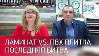 ПВХ-плитка vs. Ламинат. Что выбрать?(, 2017-06-14T07:30:06.000Z)