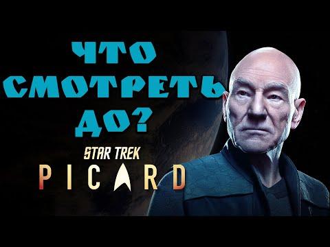 Посмотрите ЭТО перед Star Trek Picard 2020