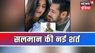Salman Khan wants to romance Katrina Kaif in  Bhansali's film? | Lunchbox| Bollywood Special