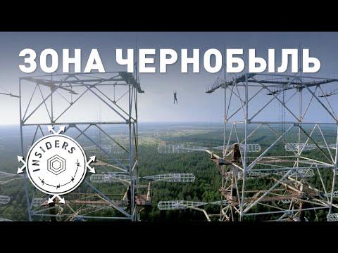 Зона | Чернобыль | Insiders Project
