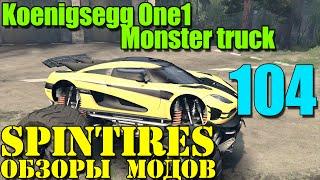 Моды в SpinTires 2014 |  Koenigsegg One1 Monster truck (60fps) #104