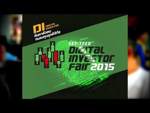 SET TFEX Digital Investor Fair 2015 : ค้นหาตัวตนคนลงทุนยุคดิจิทัล