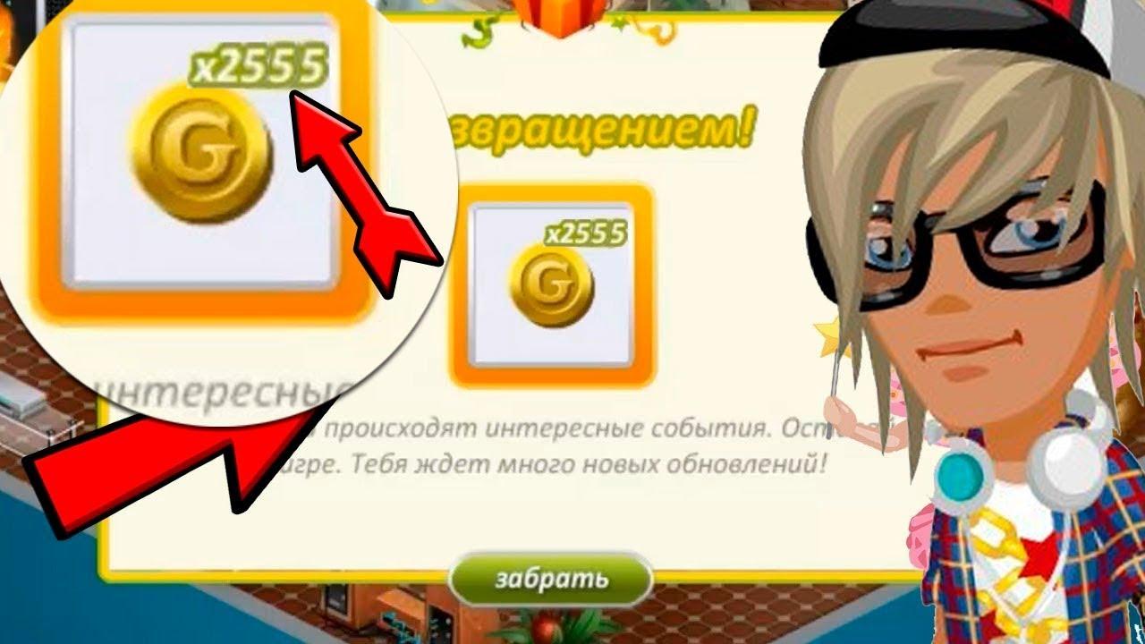 аватария золото без программ