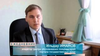 Помогут зарегистрироваться на gosuslugi.ru