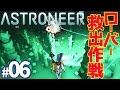 【ASTRONEERをゆっくり実況】僕のローバーをかやせ!ローバー救出作戦!マイクラ風宇宙探索ゲーム ASTRONEER/アストロニア #06
